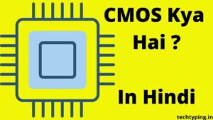 CMOS Kya Hai ? In Hindi