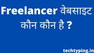 Freelancer वेबसाइट