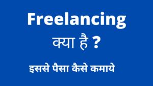Freelancing क्या है