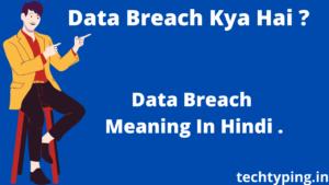 Data Breach Kya Hai ? Data Breach Meaning In Hindi .