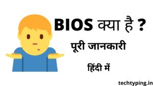BIOS क्या है ?
