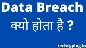Data Breach क्यो होता है ?