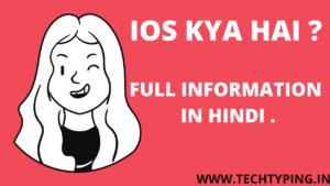 IOS KYA HAI ? FULL INFORMATION IN HINDI .