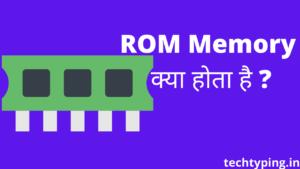 ROM क्या होता है ?