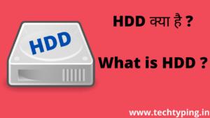 HDD क्या है ? What is HDD ?