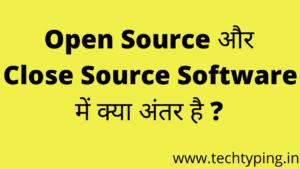 Open Source और Close Source Software में क्या अंतर है ?