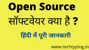 Open Sourceसॉफ्टवेयर क्या है ?