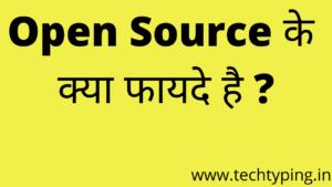 Open Source के क्या फायदे है ?