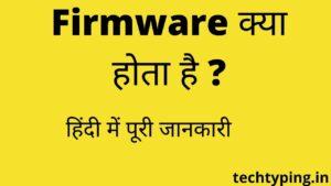 Firmware क्या होता है ?