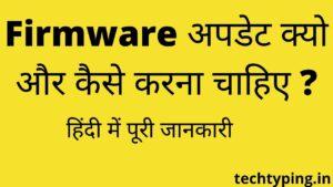 Firmware अपडेट क्यो और कैसे करना चाहिए ?