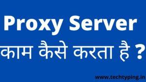 Proxy Server काम कैसे करता है ?
