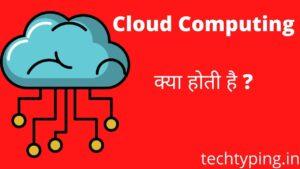 Cloud Computing क्या होती है ?
