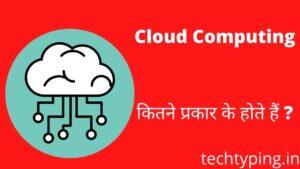 Cloud Computing कितने प्रकार के होते हैं ?