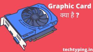 Graphic Card क्या है ?