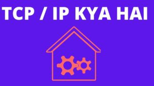 TCP KYA HAI IN HINDI ?