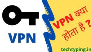 VPN KYA HOTA HAI ?