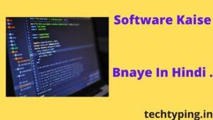 Software Kaise Bnaye In Hindi .