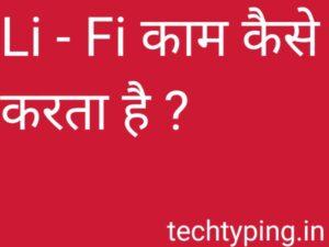 What Li-Fi in Hindi - Li-Fiक्या है